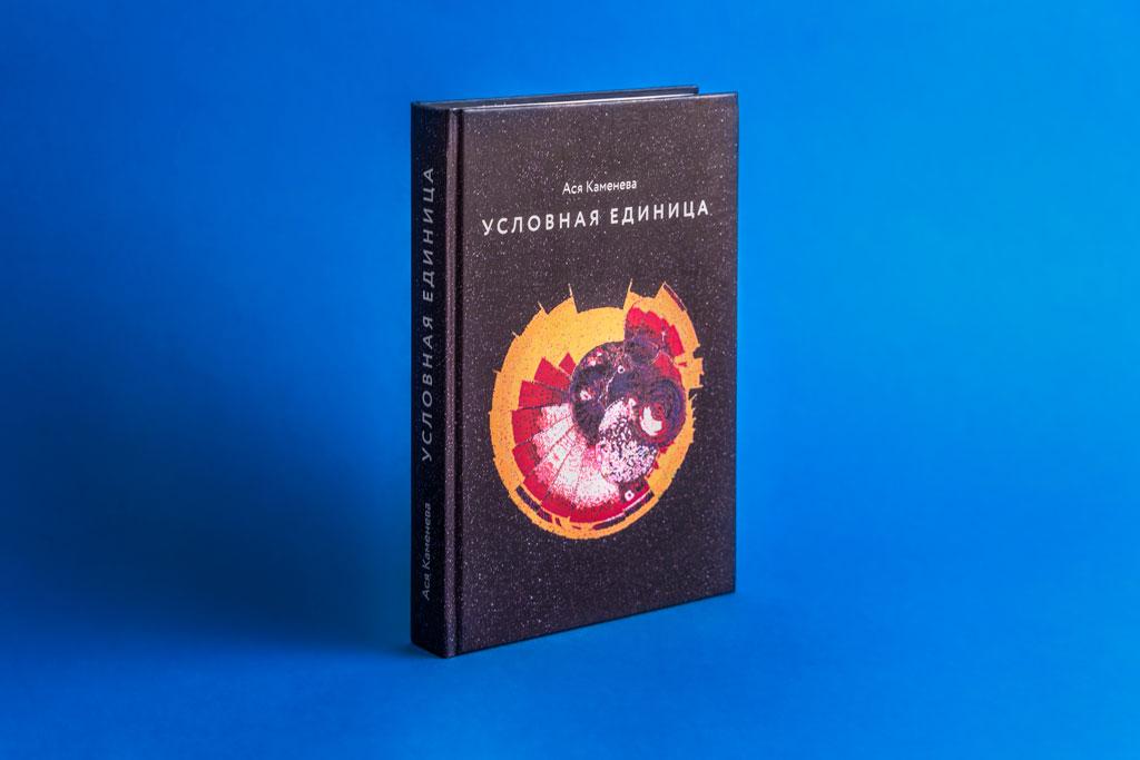 Оформление обложки книги Условная единица автор Ася Каменева