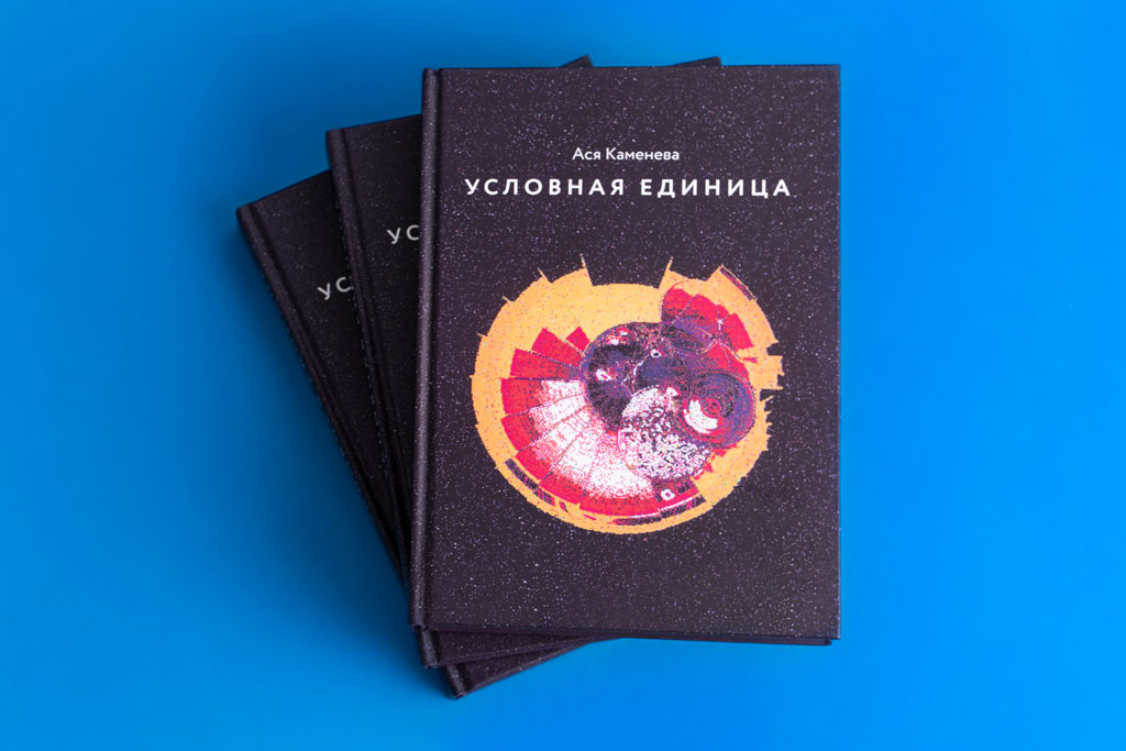 Оформление авторской книги Условная единица автор Ася Каменева
