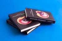 Печать тиража книг Условная единица автор Ася Каменева
