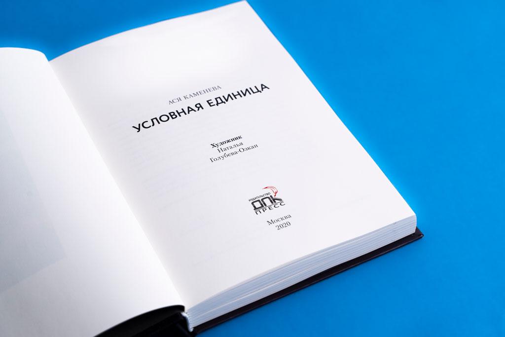 Титульный лист книги Условная единица автор Ася Каменева