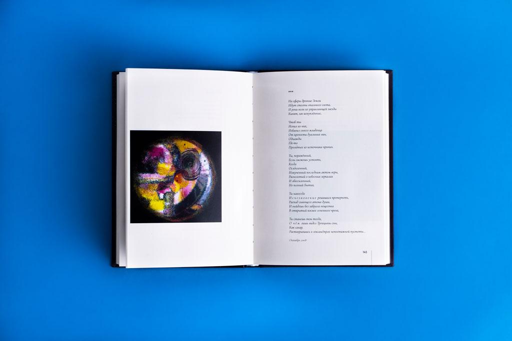 Верстка книги Условная единица автор Ася Каменева
