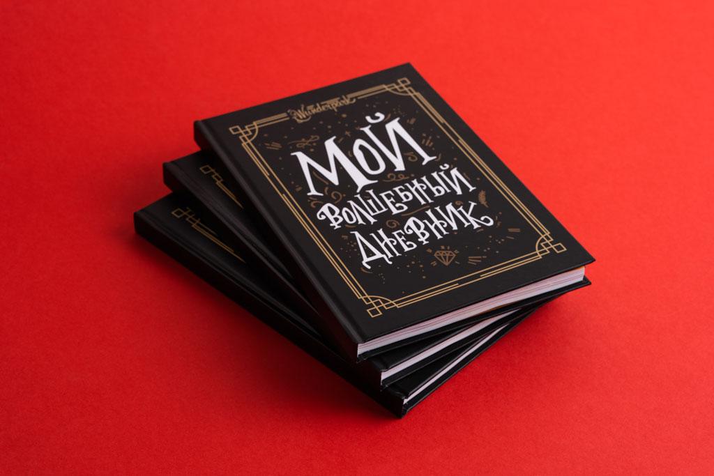 Книги Мой волшебный дневник