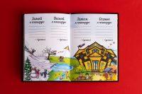 Верстка разворота книги Мой волшебный дневник