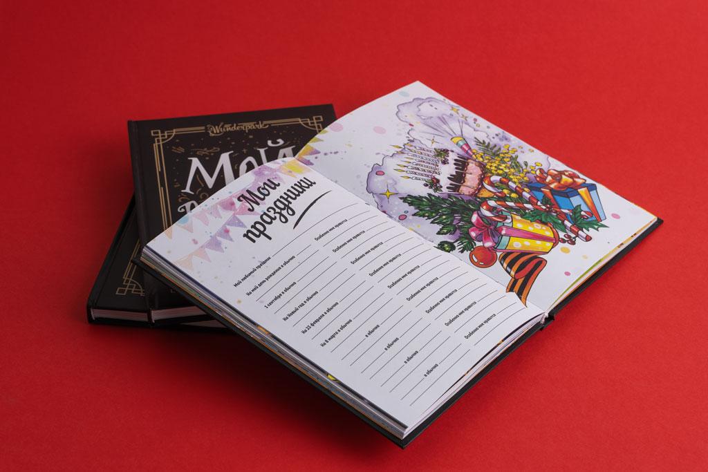 Дизайн книги Мой волшебный дневник