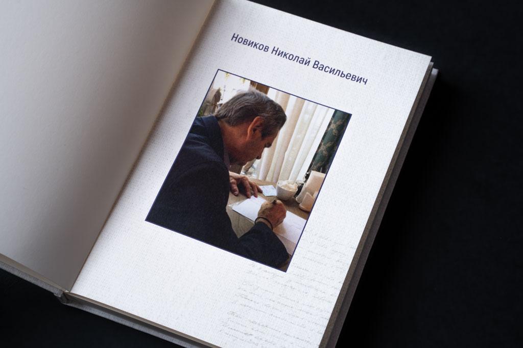 Титульный лист книги стихов Новиков Николай Васильевич