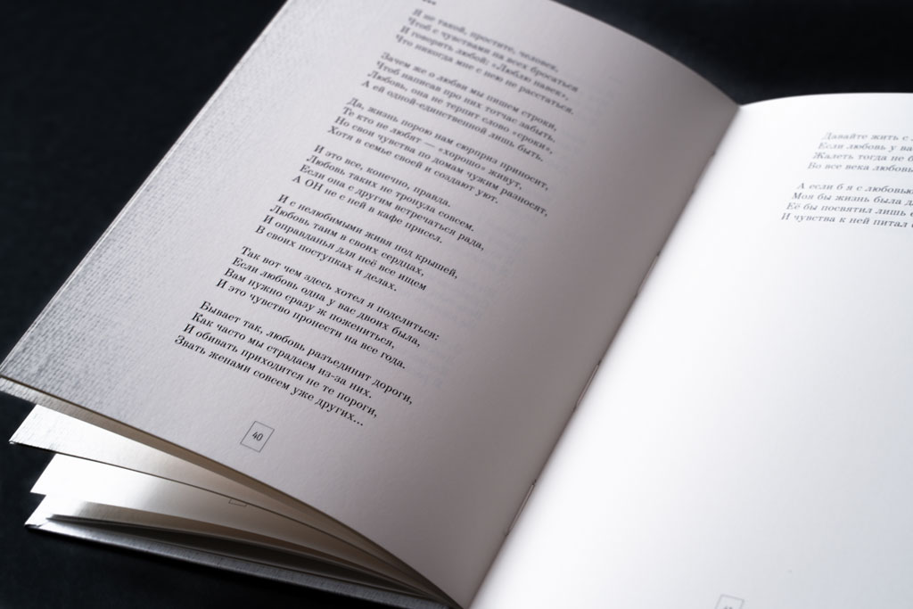 Верстка книги стихов Новиков Николай Васильевич
