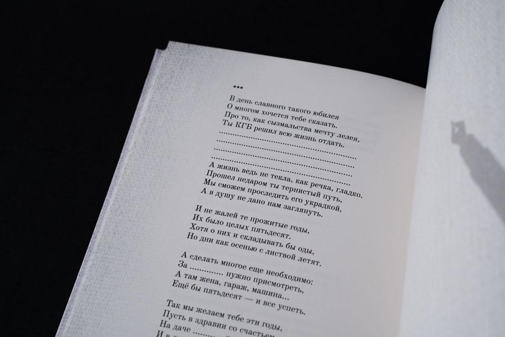 Оформление разворота книги стихов Новиков Николай Васильевич