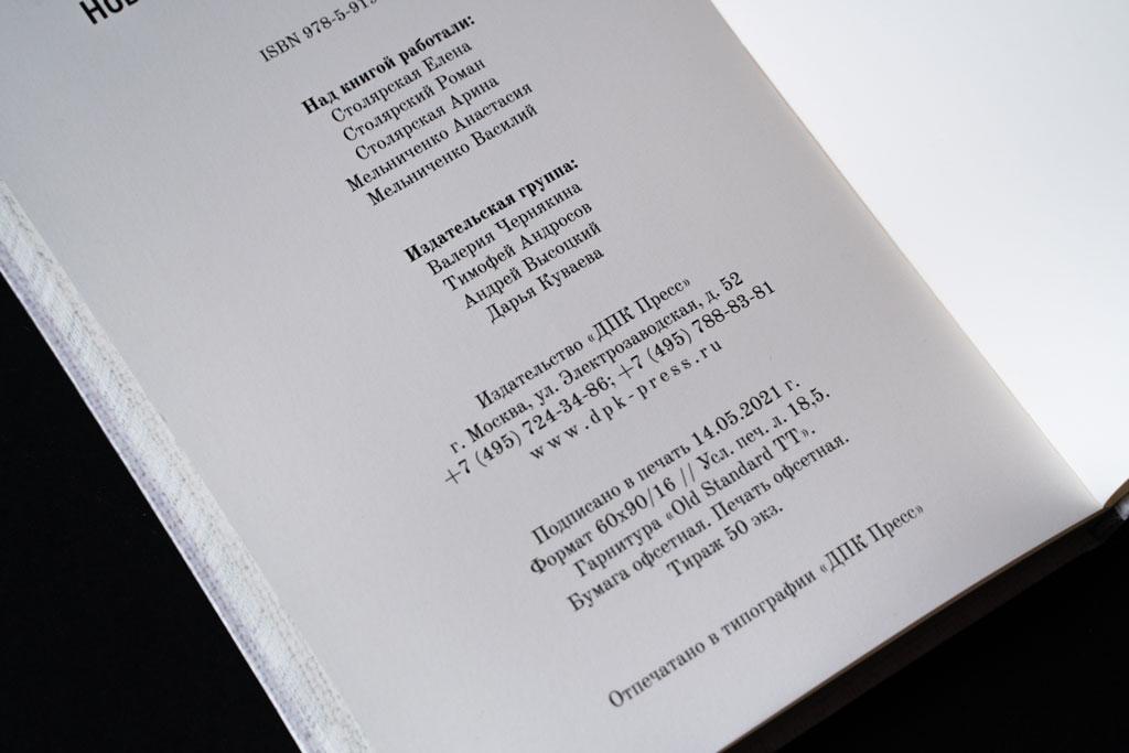 Выходные данные книги стихов Новиков Николай Васильевич