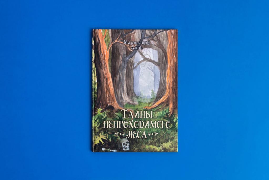 Издание книги Тайны непроходимого леса