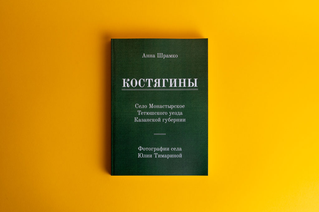 Издание книги Костягины