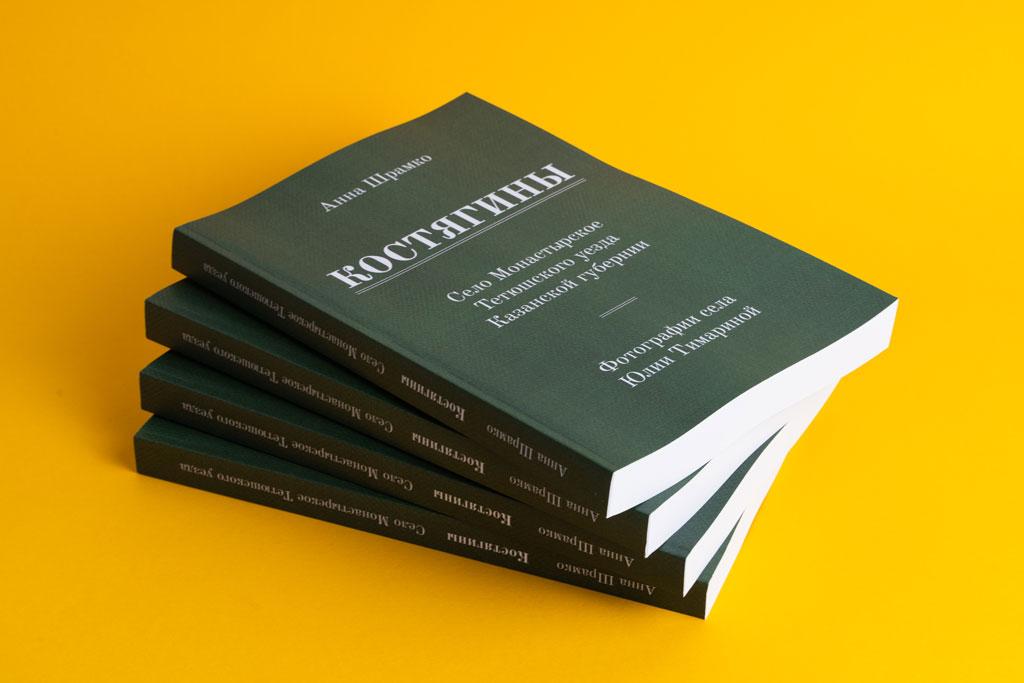Печать тиража книг Костягины