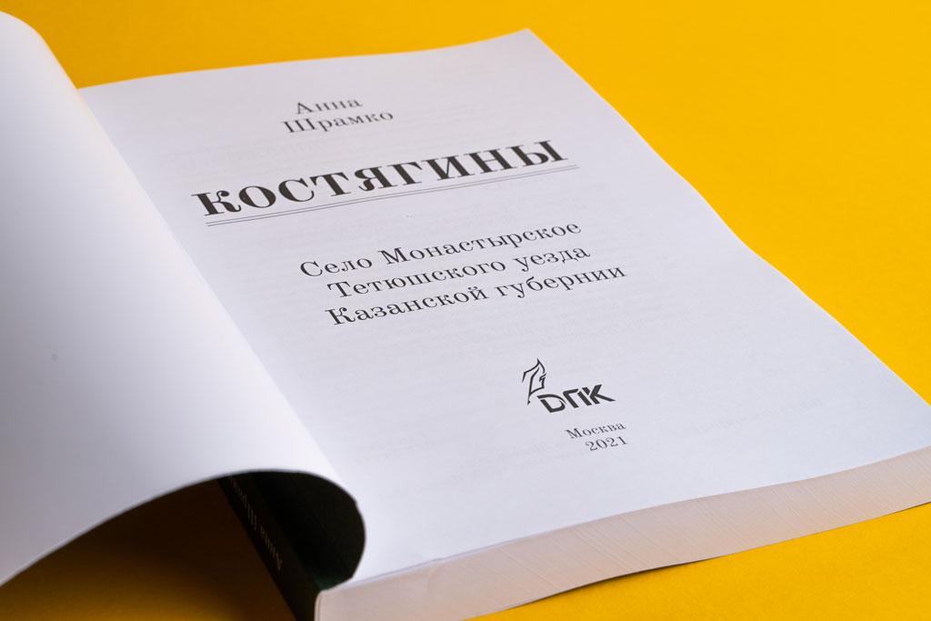 Титульный лист книги Костягины