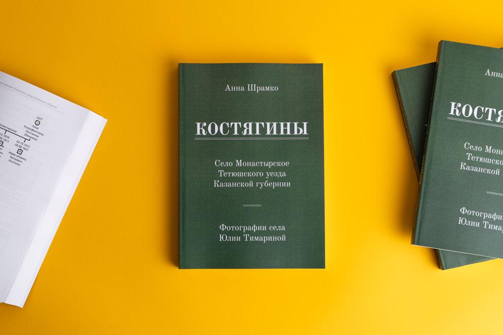 Дизайн обложки книги Костягины