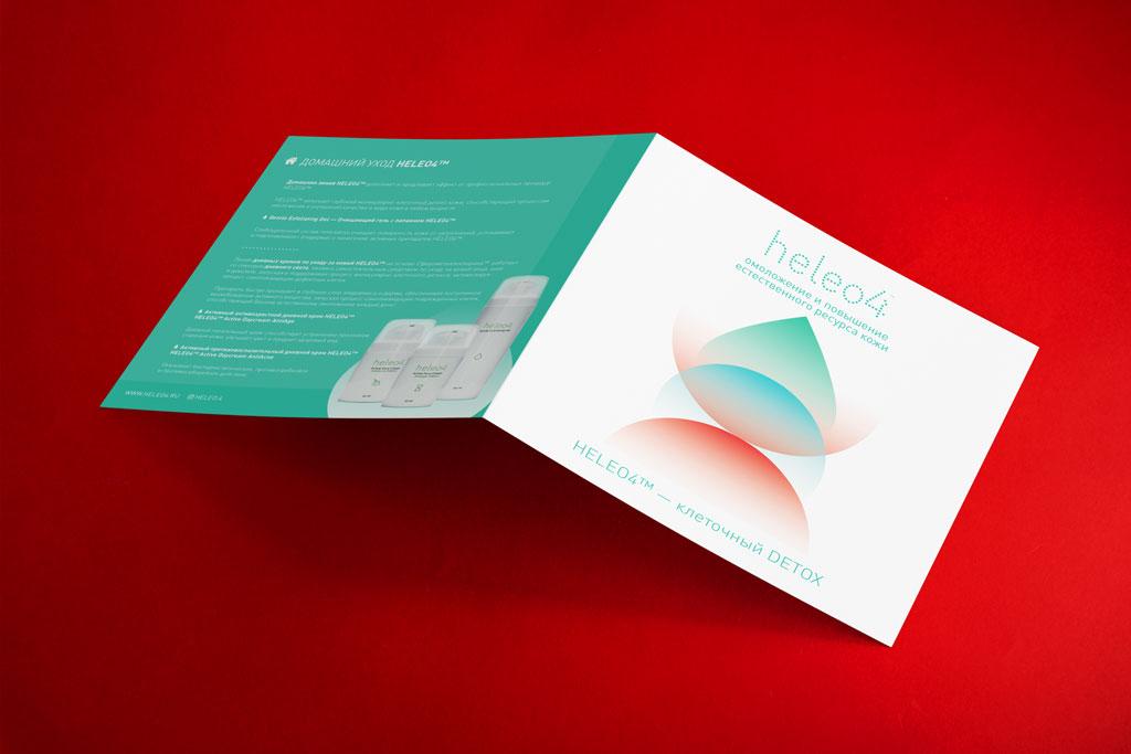 Обложка и 4-я полоса буклета Heleo4