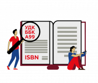 Издательский пакет (ISBN, УДК, ББК)