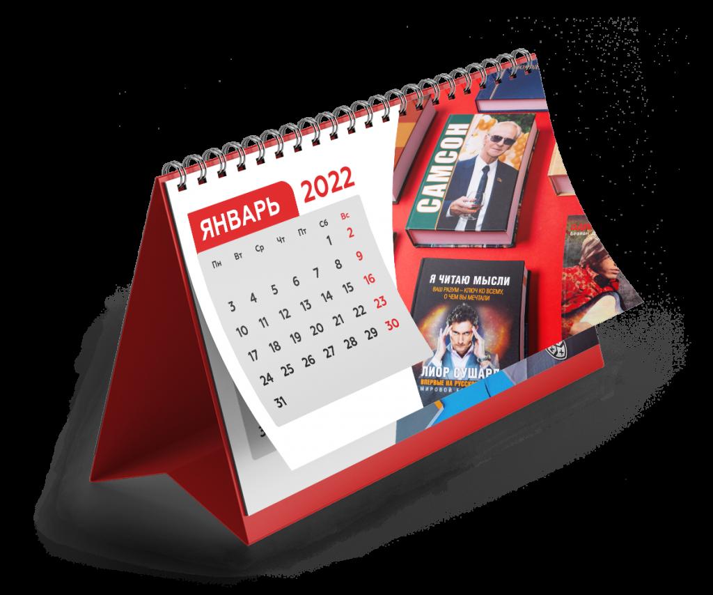 Календарь-домик заказать в ДПК Пресс