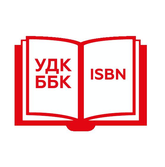 Издательский пакет (ISBN, УДК, ББК) для художественного произведения