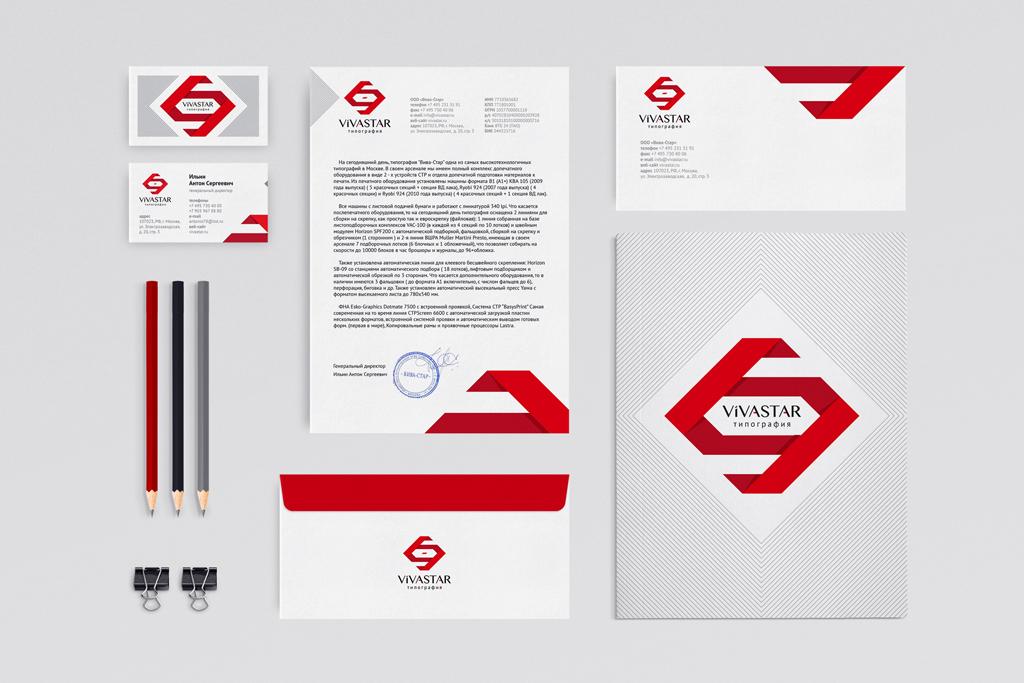 Разработка фирменного стиля для типографии ВИВАСТАР