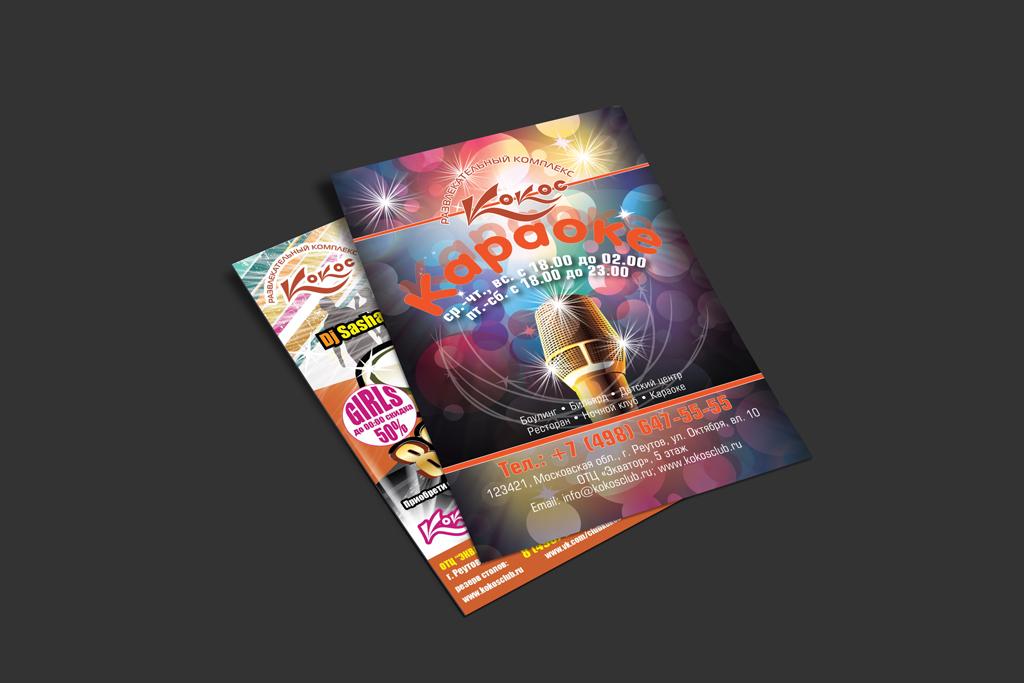 Дизайн листовок для клуба Кокос