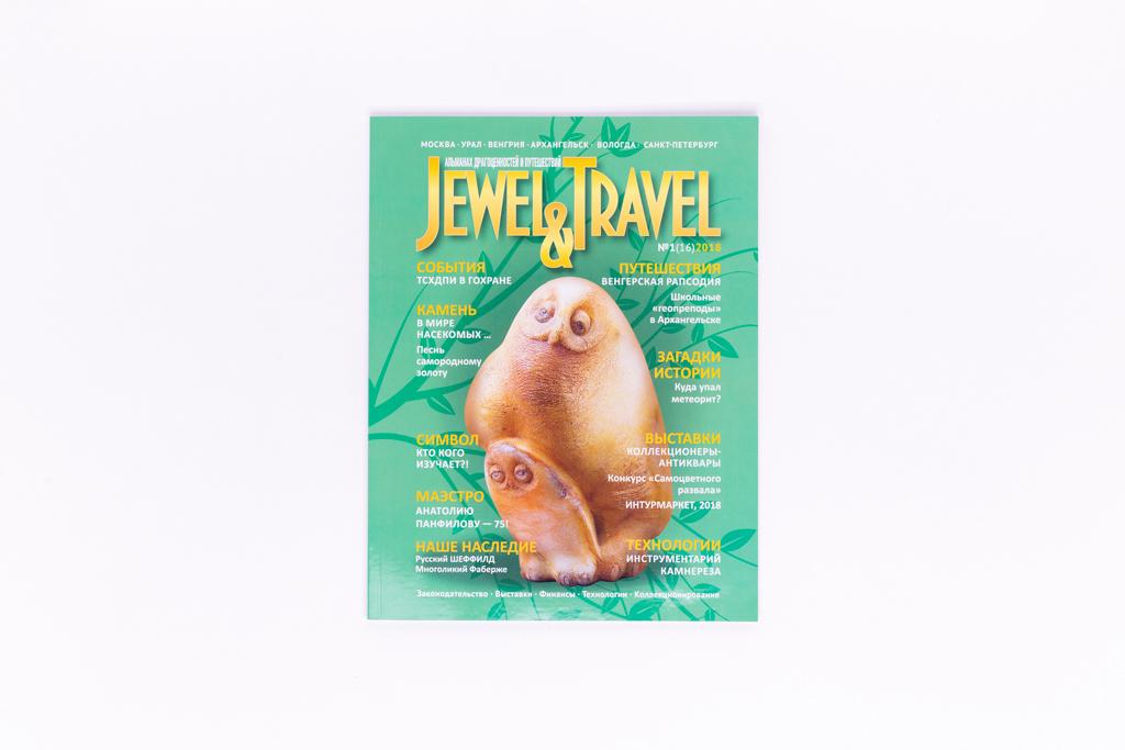 Дизайн и верстка журнала Jewel&Travel 16(2018)