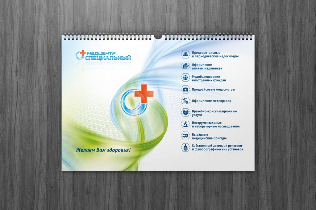 Дизайн календаря для медицинского центра Специальный