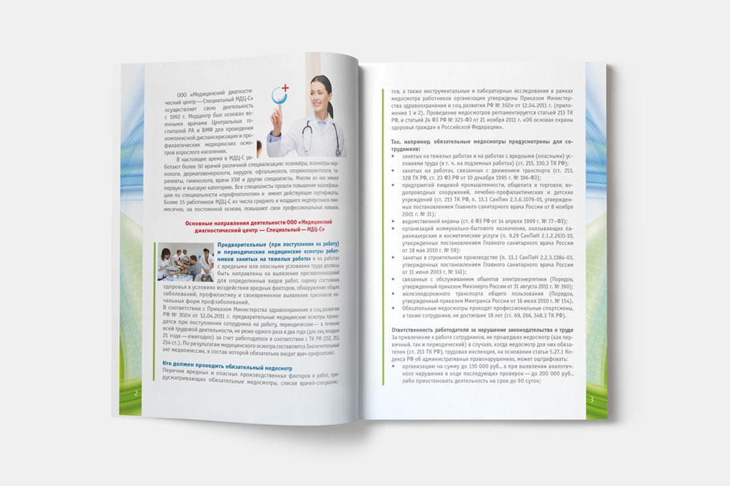 Верстка разворота рекламного каталога для медицинского центра Специальный