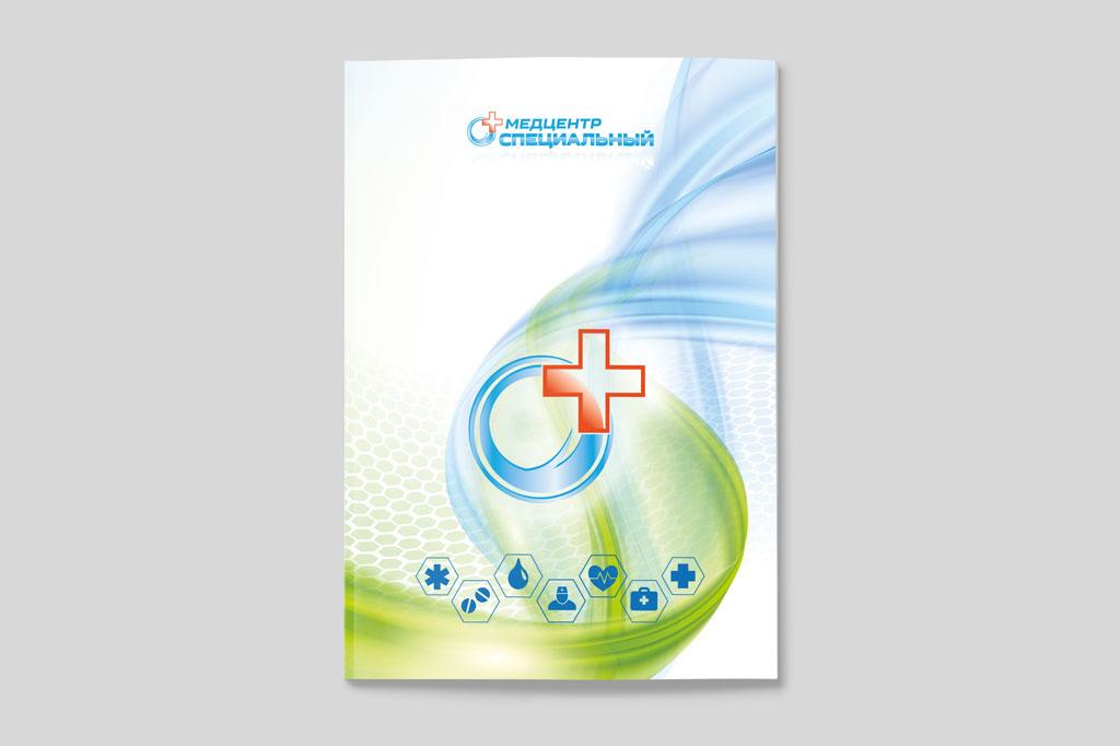 Дизайн обложки рекламного каталога для медицинского центра Специальный