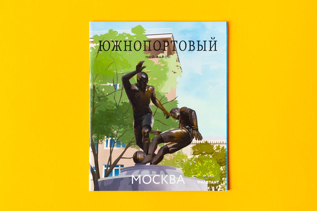 Дизайн обложки журнала Мой район Южнопортовый