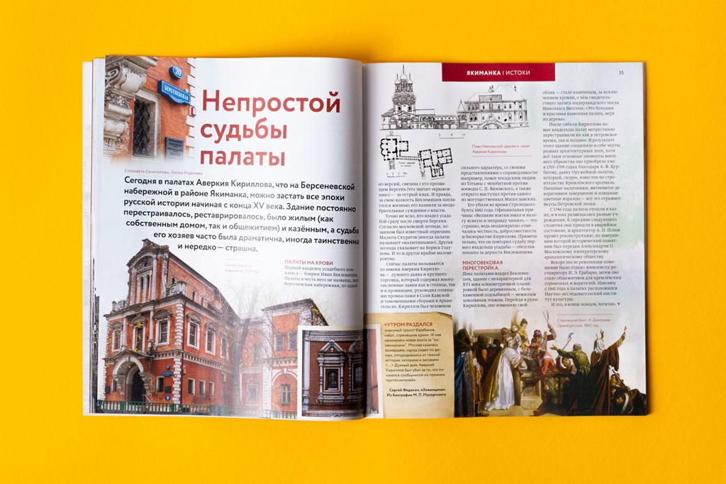 Дизайн и верстка разворота журнала Мой район