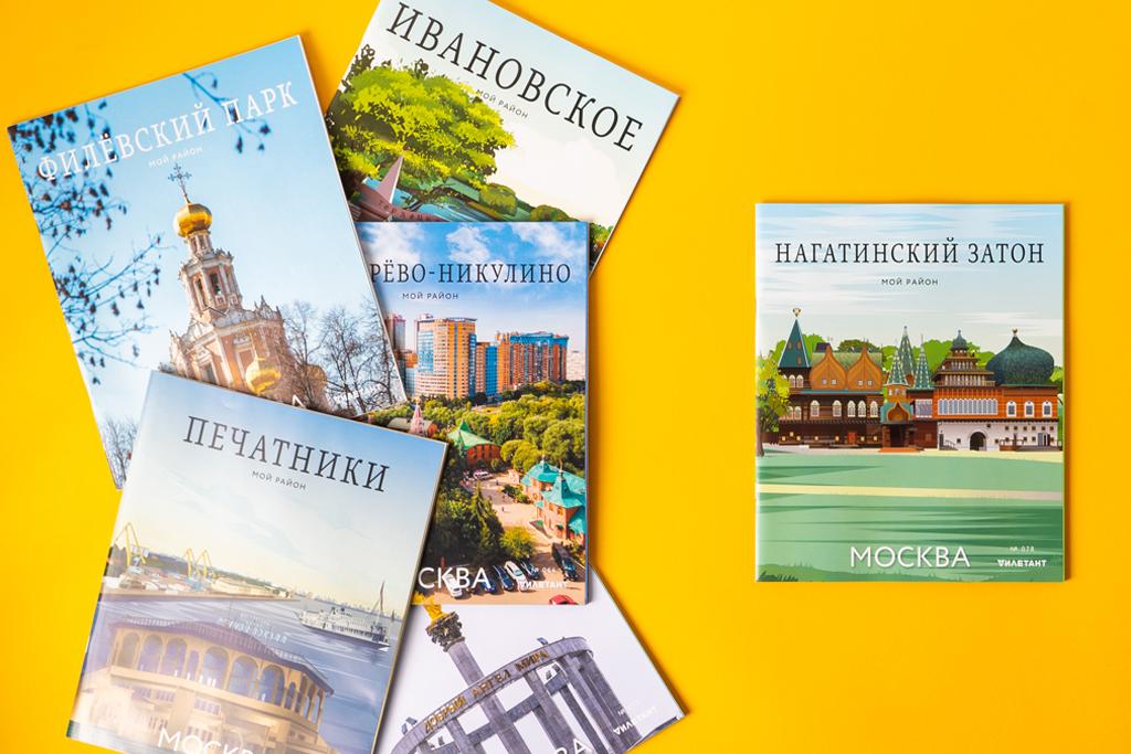 Дизайн и верстка журнала Мой район