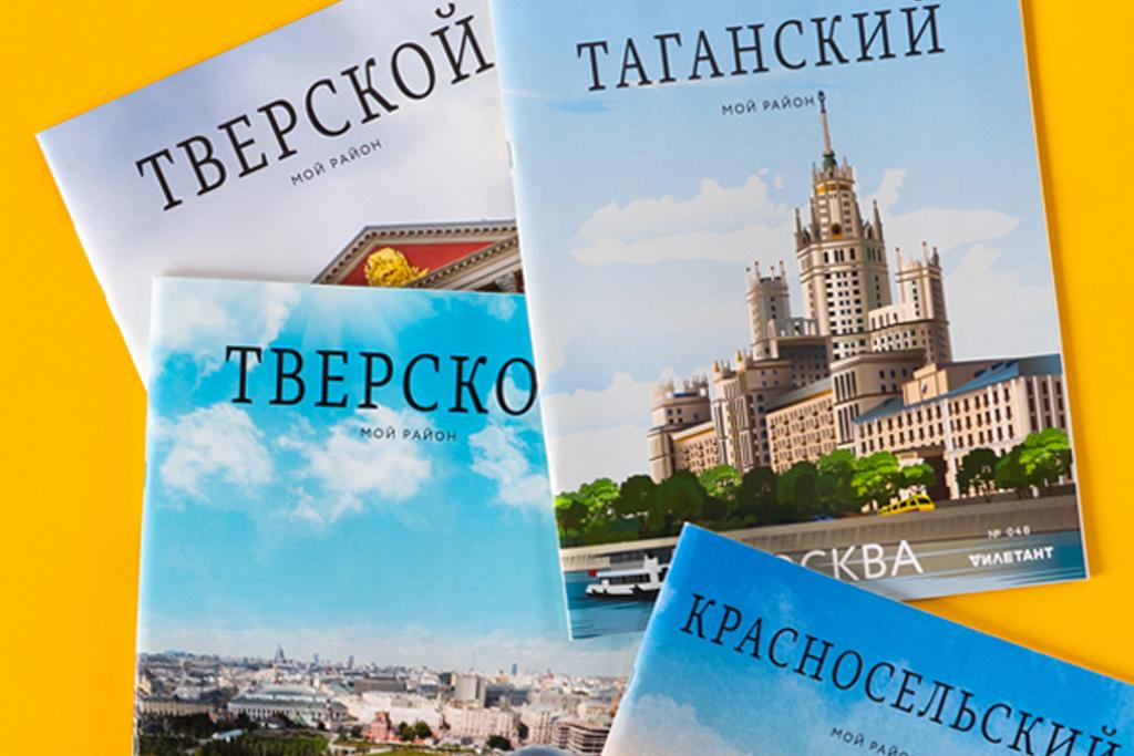 Журналы Мой район