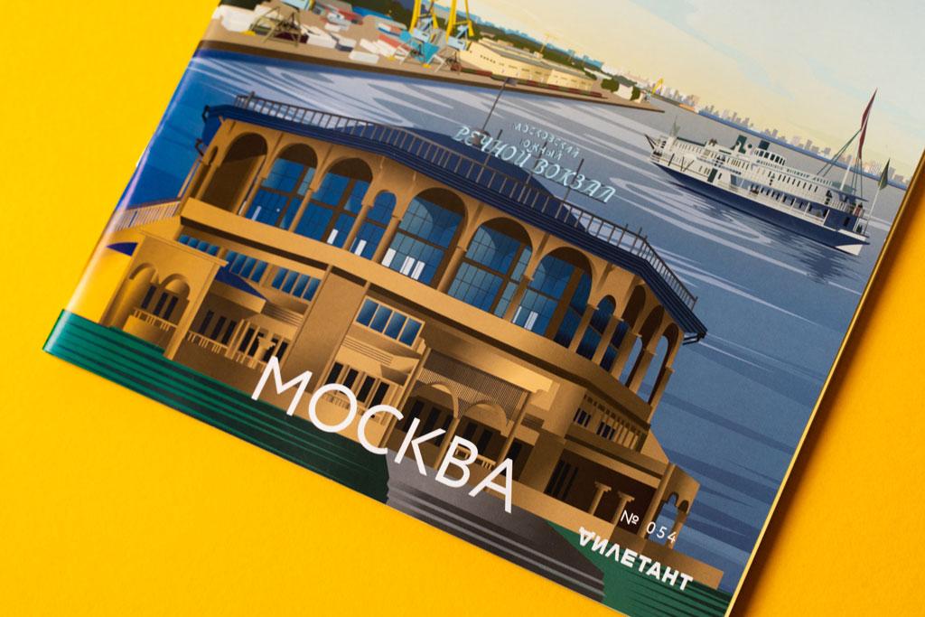 Иллюстрация на обложку журнала Мой район Печатники