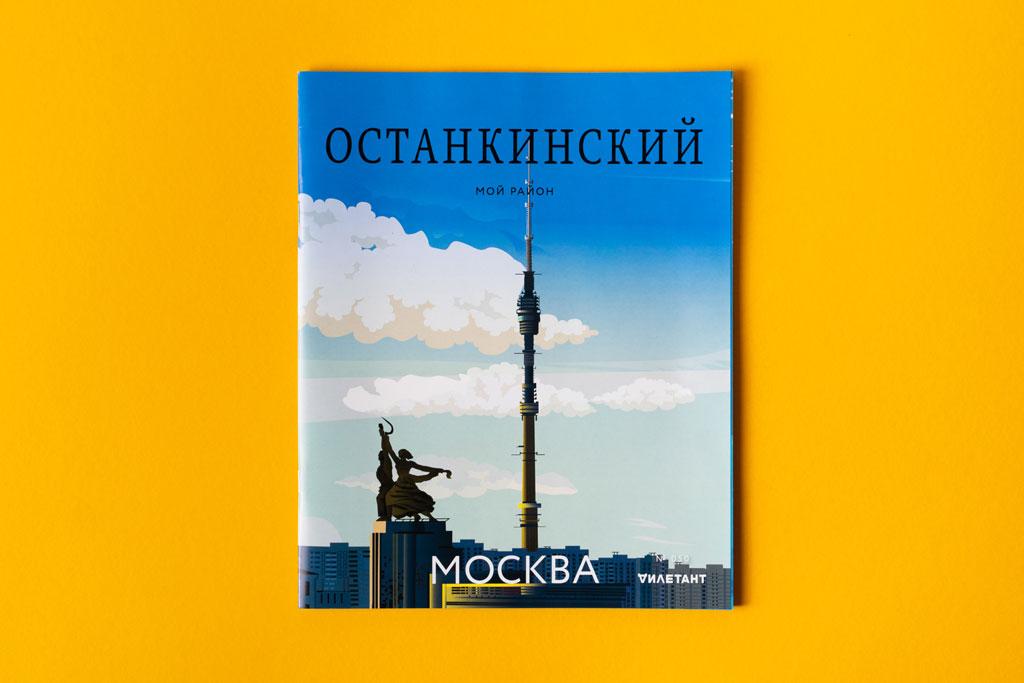 Дизайн обложки журнала Мой район Останкинский