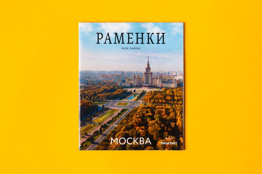 Дизайн обложки журнала Мой район Раменки