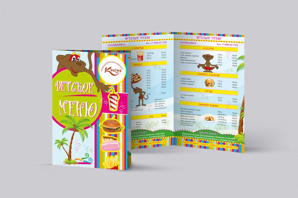 Дизайн и верстка детского меню клуба Кокос