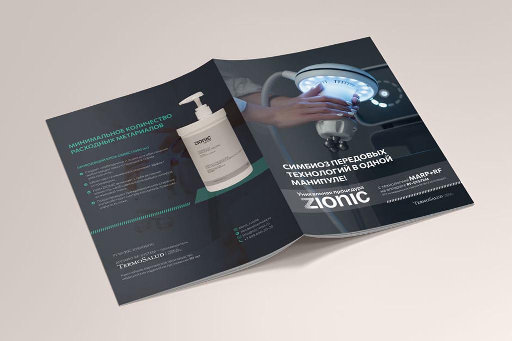 Оформление обложки брошюры А4 ZIONIC