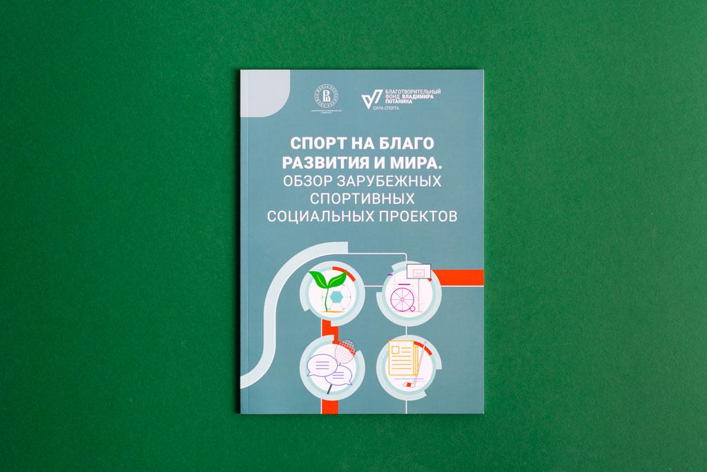 Дизайн обложки брошюры Спорт на Благо развития и мира для БФ Владимира Потанина