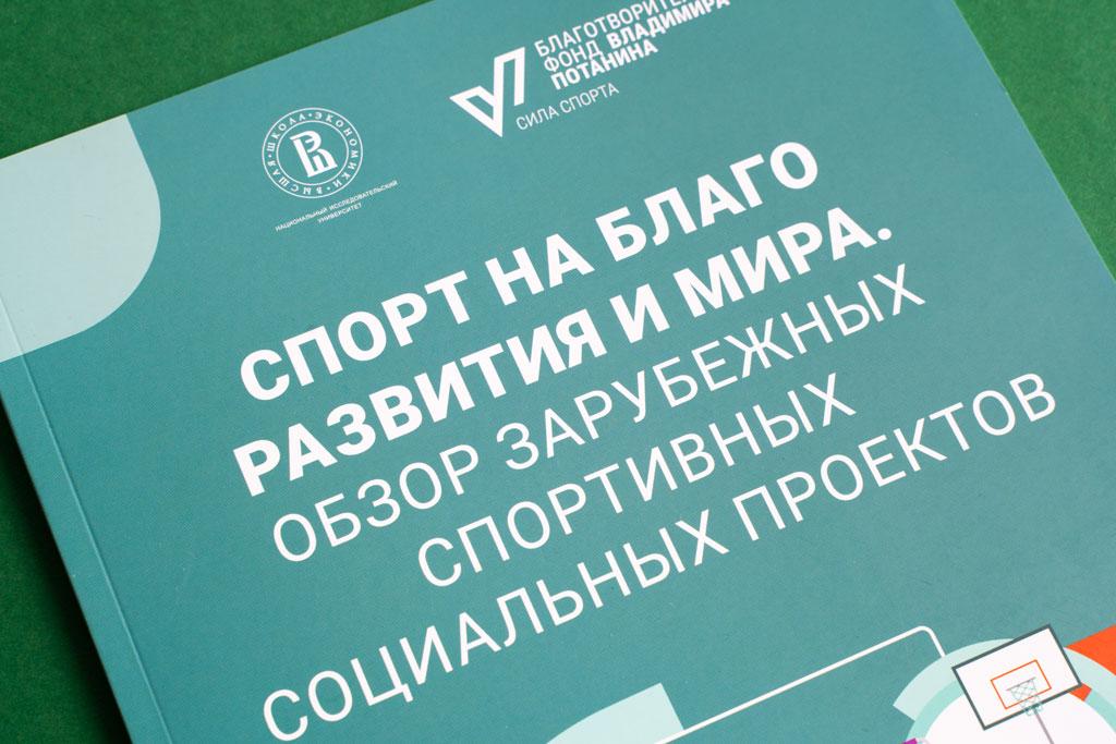 Обложка брошюры А4 Спорт на Благо развития и мира для БФ Владимира Потанина