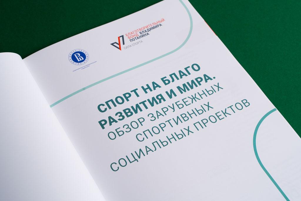Титульный лист брошюры А4 Спорт на Благо развития и мира для БФ Владимира Потанина