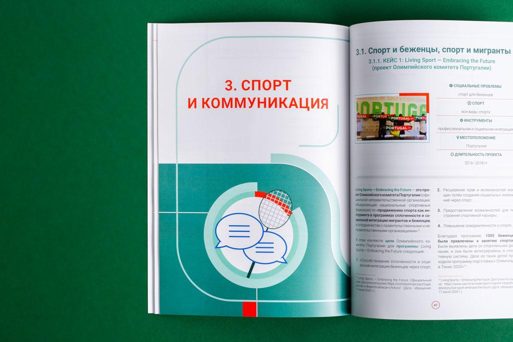 Дизайн и верстка брошюры Спорт на Благо развития и мира для БФ Владимира Потанина