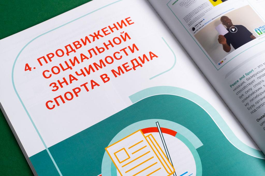 Оформление начала раздела брошюры Спорт на Благо развития и мира для БФ Владимира Потанина
