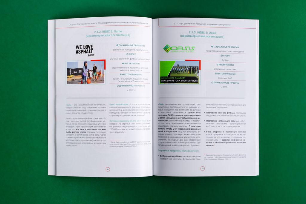 Оформление блока брошюры Спорт на Благо развития и мира для БФ Владимира Потанина