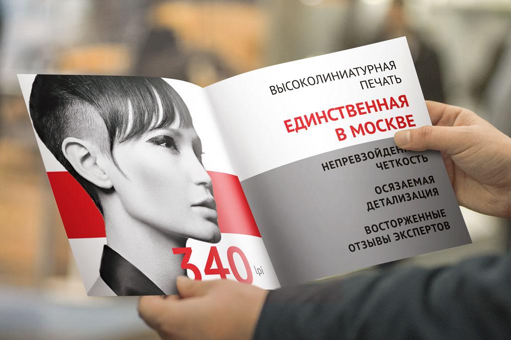 Разворот рекламного каталога для типографии ВИВАСТАР