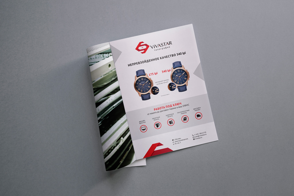 Дизайн рекламного модуля в журнал для типографии ВИВАСТАР