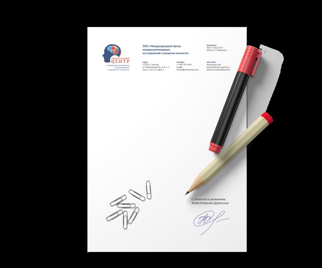 Дизайн фирменных бланков в ДПК