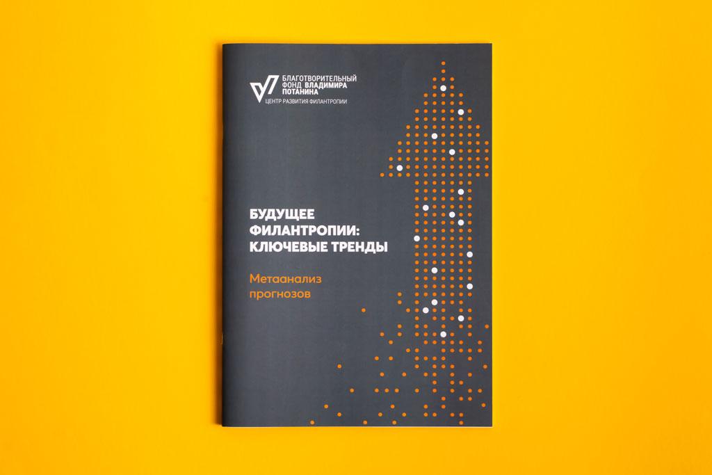 Дизайн обложки брошюры Будущее филантропии: ключевые тренды. Благотворительный фонд Владимира Потанина