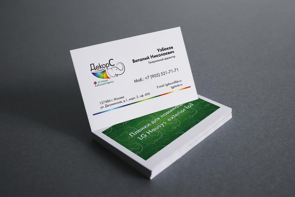 Дизайн визитки ДекорС
