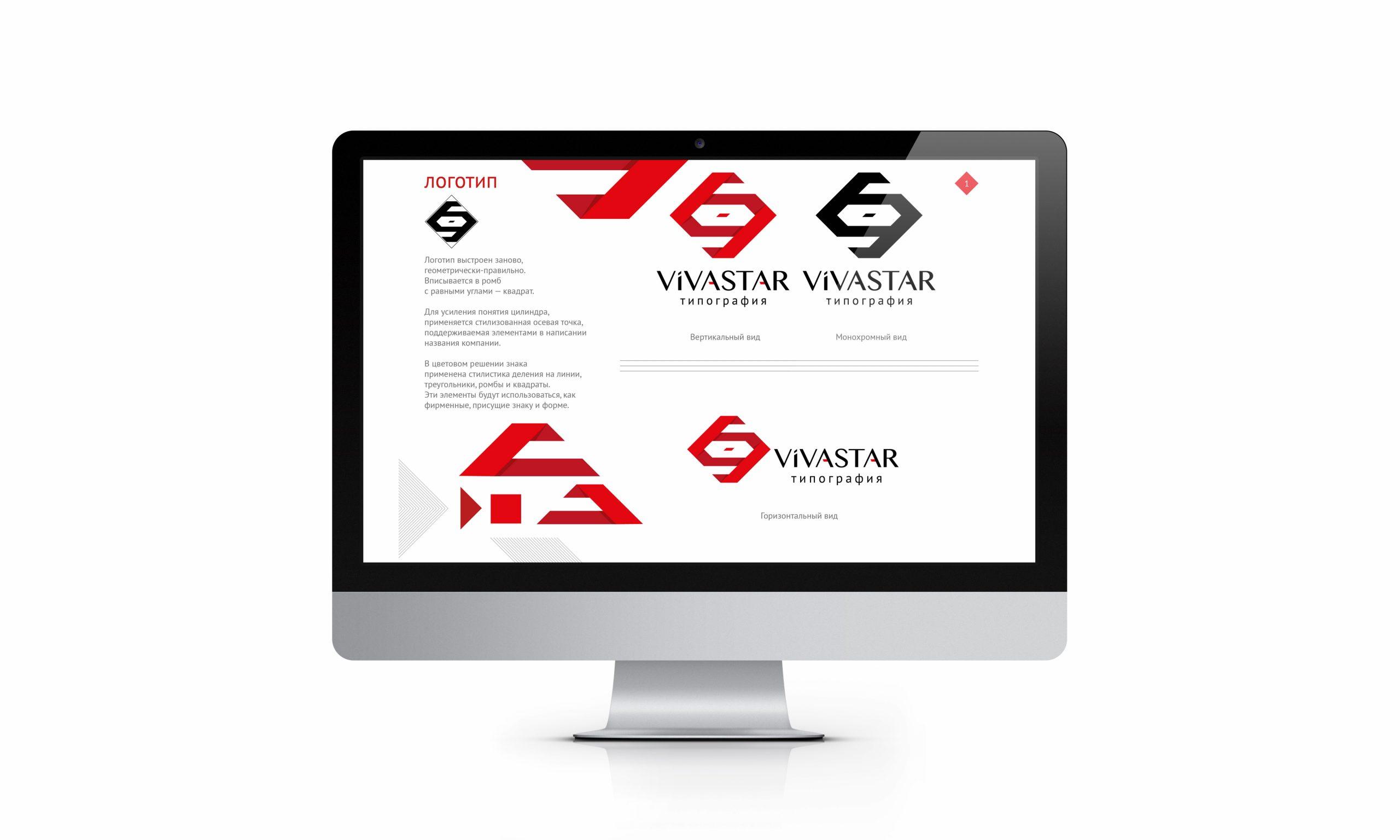 Разработка логотипа типографии Вивастар