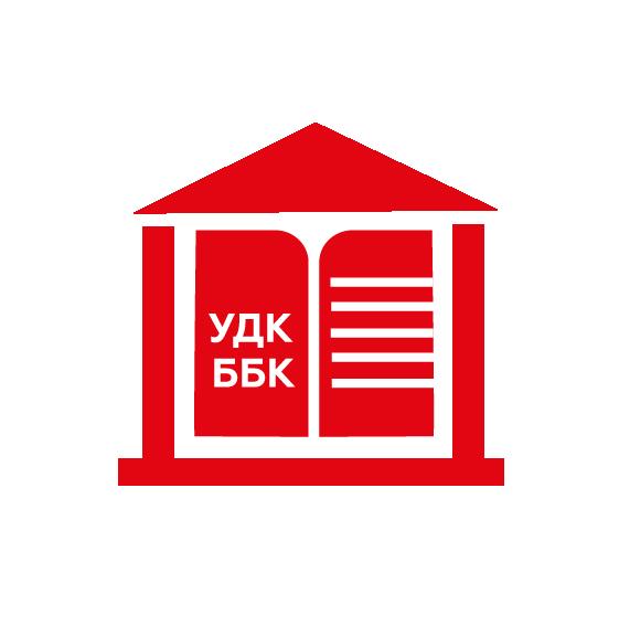 Проставление библиотечных кодов — УДК, ББК монографии