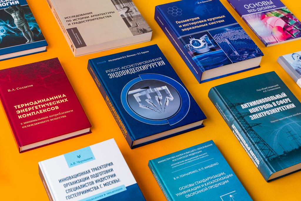 Научное издание в издательстве ДПК